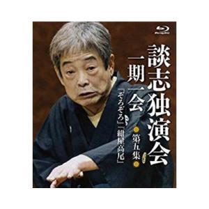 【立川談志(たてかわだんし)】談志独演会〜一期一会〜第五集【Blu-ray】