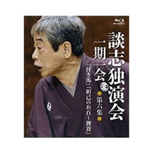 【立川談志(たてかわだんし)】談志独演会〜一期一会〜第六集【Blu-ray】