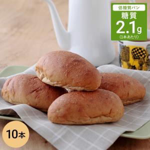 低糖質 ロールパン 10本入り (糖質制限 ふすまパン ブランパン ふすまロール ロカボ 低糖質パン 冷凍パン)