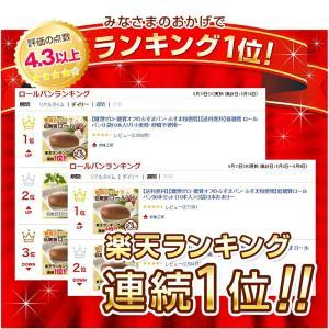 低糖質 ロールパン 10本入り (糖質制限 ダイエット ふすまパン 糖類 オフ カット 低GI ローカーボ 置き換え 食物繊維 レシピ)|teitoukoubou|05