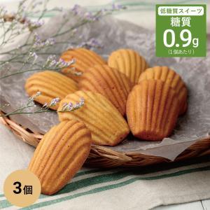 焼き菓子 低糖質 マドレーヌ 3個 糖質制限 ダイエット 置き換え おかし お菓子 スイーツ デザー...