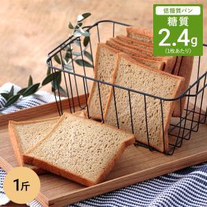 低糖質 食パン 1斤 (1袋6枚入り 糖質制限 ふすまパン ブランパン  ふすま食パン ロカボ 低糖質パン 冷凍パン)