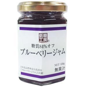 砂糖不使用で、ブルーベリージャムを作りました。これまで、販売していたイチゴジャムに加えて、人気の高い...