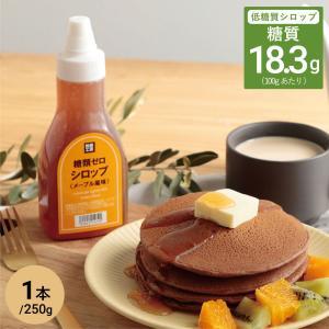 糖類ゼロシロップ≪メープル風味≫(糖質制限 ローカーボ 低糖質スイーツ)