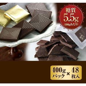 低糖質 スイーツ スイートチョコレート 400gと48枚のセット 糖質オフ ダイエット
