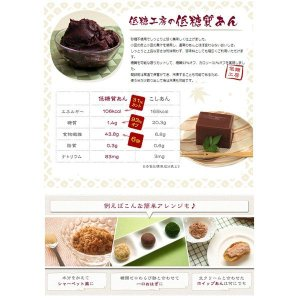 低糖質 小豆 あん 500g|teitoukoubou|03