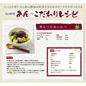 低糖質 小豆 あん 500g|teitoukoubou|04