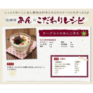 低糖質 小豆 あん 500g|teitoukoubou|05