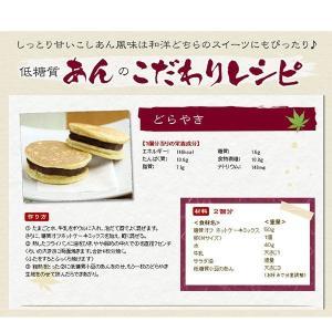 低糖質 小豆 あん 500g|teitoukoubou|06