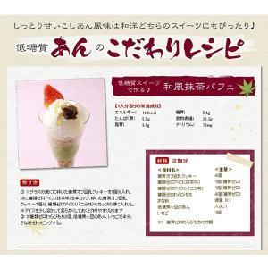低糖質 小豆 あん 500g|teitoukoubou|07