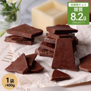 低糖質 スイーツ ミルクチョコレート 割れタイプ 400g 糖質オフ ダイエット