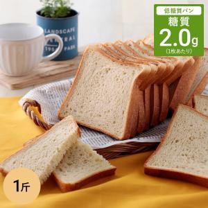 低糖質パン ホワイト 食パン 1斤 ダイエット 糖質オフ