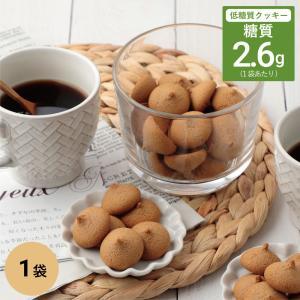 低糖質 スイーツ 豆乳チョコクッキー ダイエット 糖質オフ