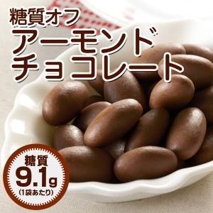 チョコレート 糖質制限 糖質オフ アーモンド チョコレート 100g スイーツ お菓子 おやつ 洋菓...