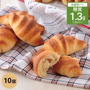 低糖質クロワッサン(1袋10個入り 糖質制限 ローカーボ)|teitoukoubou