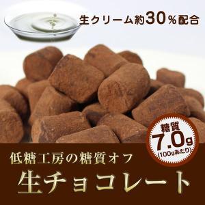 チョコレート 糖質制限 糖質オフ 生チョコレート 100g スイーツ お菓子 おやつ 洋菓子 食品 ダイエット 糖類カット ロカボ 置き換え