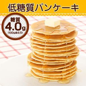 パンケーキ 糖質制限 糖質90%オフの低糖質パンケーキ 3枚入×3袋 スイーツ お菓子 おやつ 洋菓...