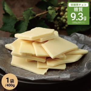 糖質81%オフホワイトチョコレート 400g入り (糖質制限...