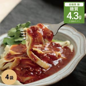 麺類  低糖質 麺 パスタ 風 4袋 糖質制限 ダイエット ヌードル 夜食 置き換え 糖類カット 食...