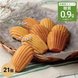 焼き菓子 低糖質 マドレーヌ 21個 糖質制限 ダイエット 置き換え おかし お菓子 スイーツ デザ...