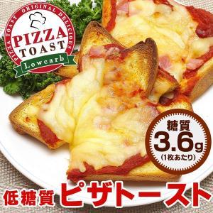 植物由来のファイバーを使用した低糖質ホワイト食パンにトマトソース・ピザ・ベーコンをトッピング。トース...