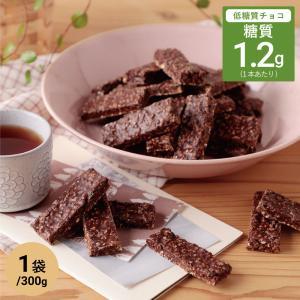 低糖質 スイーツ 糖質90%オフ スイートチョコ使用 大豆 クランチチョコ 300g ダイエット 糖質オフ|低糖工房