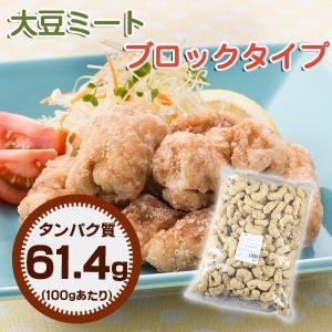 大豆ミート ブロックタイプ から揚げ用 1kg