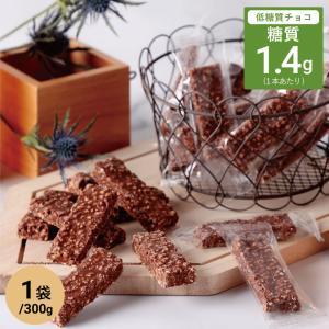 低糖質 スイーツ 糖質84%オフ ミルクチョコ使用 大豆 クランチ チョコ 300g  ダイエット ...
