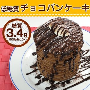 \レビューを書いて送料無料♪/ パンケーキ 糖質制限 低糖質 チョコパンケーキ 3枚入×9袋 スイー...