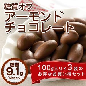 チョコレート 糖質オフ アーモンド チョコレート 100g×3袋 スイーツ お菓子 おやつ 洋菓子 食品 ダイエット 糖類カット ロカボ 置き換えの画像