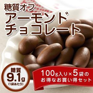チョコレート 糖質オフ アーモンドチョコレート 100g×5袋 スイーツ お菓子 おやつ 洋菓子 食...