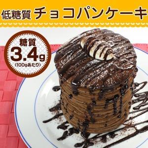 低糖工房の「低糖質チョコパンケーキ」は通常のホットケーキより少し薄く、しっとりふんわりしていて1食分...