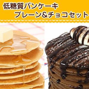 糖質制限 低糖質パンケーキ プレーン&チョコセット(9枚×2袋)(糖質制限 ローカーボ 低糖質スイーツ)