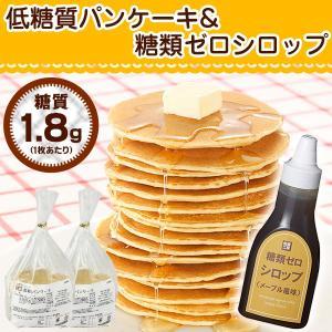 糖質90%OFF!低糖質パンケーキ 2袋 & 糖類ゼロシロップ<メープル風味> 1本のセット(糖質制限 ローカーボ)