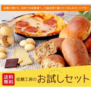 【送料無料】低糖工房のお試しセット (糖質制限 食品 ふすまパン ロカボ トライアル 低糖質パン)