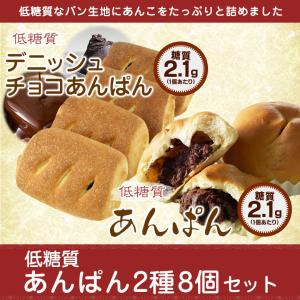 パン 低糖質 あんぱん 4個×2種( デニッシュチョコあんぱん、あんぱん )  糖質制限 ダイエット 食物繊維 ロカボ 置き換え 減量 詰め合わせ 菓子パン