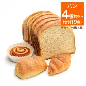 手軽に食べれる低糖質パンから人気の低糖質デニッシュをセットにしました。低糖質パンは小麦たんぱくと食物...