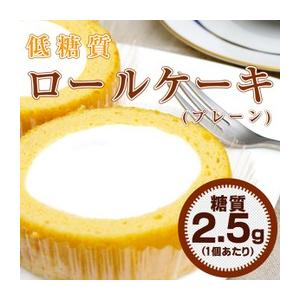 ケーキ 低糖質 ロールケーキ プレーン 4個 糖質制限 ダイエット 置き換え おかし お菓子 スイー...