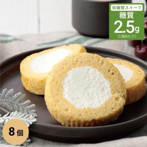 ケーキ 低糖質 ロールケーキ プレーン 8個 糖質制限 ダイエット 置き換え おかし お菓子 スイー...