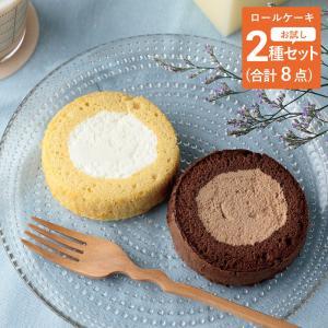 ケーキ 低糖質 ロールケーキ 2種8個セット 糖質制限 ダイエット 置き換え おかし お菓子 スイー...