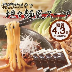 麺類 糖質50%オフ 坦坦麺 風 スープ  4袋 糖質制限 ダイエット ラーメン ヌードル 夜食 置...