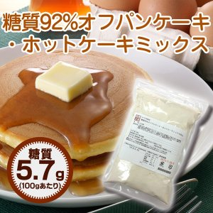 糖質オフのパンケーキ・ホットケーキをご自宅で簡単につくれるプレミックス粉です。ホットケーキのほかにも...