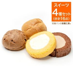 低糖質 ロールケーキ&シュークリーム 4個×4種セット(ロールケーキプレーン、ロールケーキチョコ、シ...