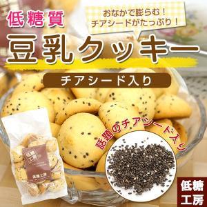 低糖質豆乳クッキー(チアシード入り)(糖質制限 ローカーボ ...