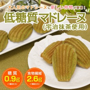低糖質 マドレーヌ 抹茶 3個 糖質制限 ダイエット 置き換え おかし お菓子 スイーツ デザート ...