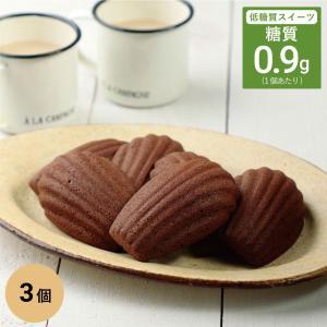 低糖質 マドレーヌ チョコ 3個 糖質制限 ダイエット 置き換え おかし お菓子 スイーツ デザート...
