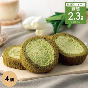 ケーキ 低糖質 ロールケーキ 抹茶 4個 糖質制限 ダイエット 置き換え おかし お菓子 スイーツ ...