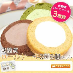ケーキ 低糖質 ロールケーキ 2個×3種セット (プレーン、チョコ、抹茶)糖質制限 ダイエット 置き...