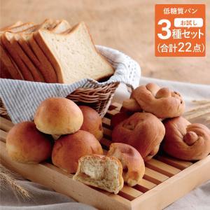 パン 低糖質 大豆パンセット 糖質制限 ダイエット ダイズ だいず 大豆粉 おから 置き換え 食物繊...