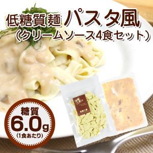 SALE セール 30%OFF 賞味期限8/22迄 麺類 低糖質 麺 パスタ 風& パスタソース 4...